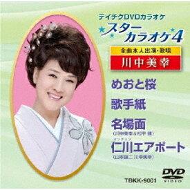 スターカラオケ4 川中美幸 1 【DVD】