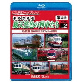 よみがえる総天然色の列車たち 第2章 ブルーレイ版 2 私鉄篇 奥井宗夫8ミリフィルム作品集 【Blu-ray】