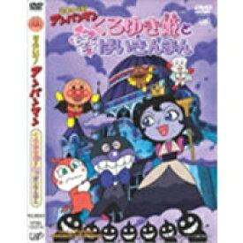 劇場版 それいけ!アンパンマン くろゆき姫とモテモテばいきんまん 【DVD】