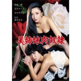 美姉妹肉奴隷 【DVD】