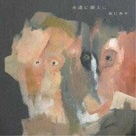 坂口恭平/永遠に頭上に 【CD】