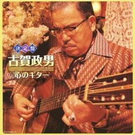 古賀政男/古賀政男 心のギター 【CD】
