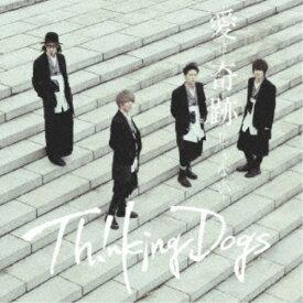 Thinking Dogs/愛は奇跡じゃない《通常盤》 【CD】