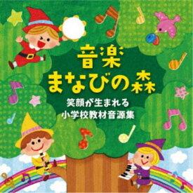 (趣味/教養)/音楽まなびの森 笑顔が生まれる小学校教材音源集 【CD】