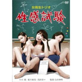 女高生トリオ 性感試験 【DVD】