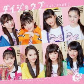 Girls2/ダイジョウブ《通常盤》 【CD】