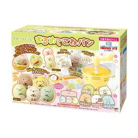 【送料無料】すみっコぐらし まるめてこねパン おもちゃ こども 子供 女の子 ままごと ごっこ 作る 8歳