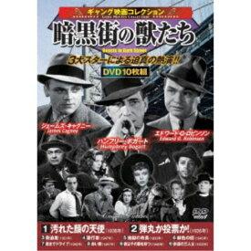 <ギャング映画コレクション>暗黒街の獣たち 【DVD】