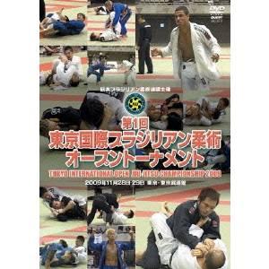 日本ブラジリアン柔術連盟主催 第1回 東京国際ブラジリアン柔術オープントーナメント 【DVD】