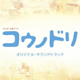 清塚信也・木村秀彬/TBS系 金曜ドラマ コウノドリ オリジナル・サウンドトラック 【CD】