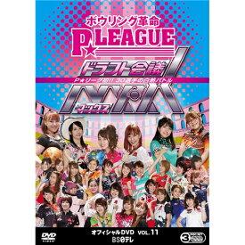 ボウリング革命 P★LEAGUE オフィシャルDVD VOL.11 【DVD】
