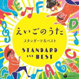 (キッズ)/コロムビアキッズ えいごのうた スタンダード&ベスト 【CD】