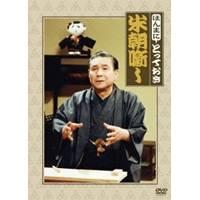 【送料無料】ほんまにとっておき米朝噺し 【DVD】