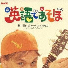 エリック・ジェイコブセン/NHK 英語であそぼ Hi!Eric!ハーイ!エリックさん! 【CD】
