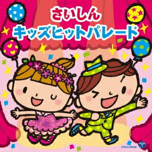 (キッズ)/コロムビアキッズ さいしんキッズヒットパレード 【CD】