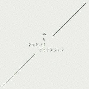 サカナクション/グッドバイ/ユリイカ 【CD】