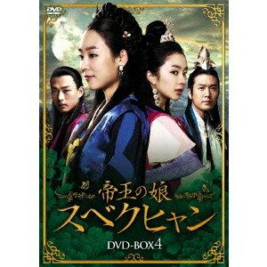 【送料無料】帝王の娘 スベクヒャン DVD-BOX4 【DVD】