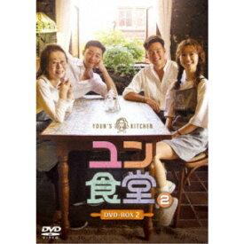 ユン食堂2 DVD-BOX2 【DVD】