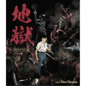 地獄 HDリマスター版 【Blu-ray】