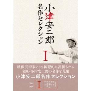 【送料無料】小津安二郎 名作セレクションI 【DVD】