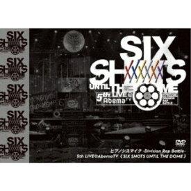 ヒプノシスマイク-Division Rap Battle-/ヒプノシスマイク-Division Rap Battle-5th LIVE@AbemaTV≪SIX SHOTS UNTIL THE DOME≫ 【DVD】