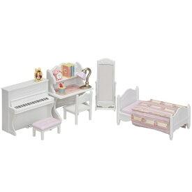 シルバニアファミリー セ-202 おすすめキッズルームセット おもちゃ こども 子供 女の子 人形遊び 家具 3歳