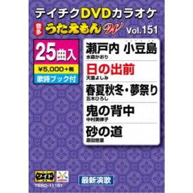 DVDカラオケ うたえもん W 【DVD】