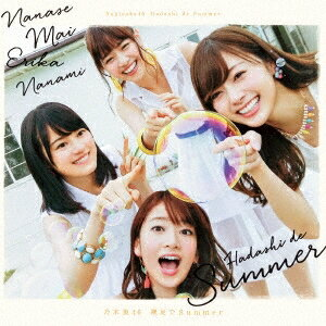 乃木坂46/裸足でSummer《TYPE-B》 【CD+DVD】