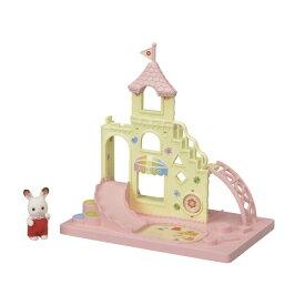 シルバニアファミリー S-64 かわいいお城のあそび場セット おもちゃ こども 子供 女の子 人形遊び 家具 3歳