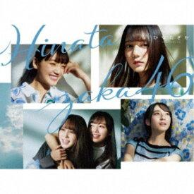 日向坂46/ひなたざか《豪華版/Type-A》 【CD+Blu-ray】