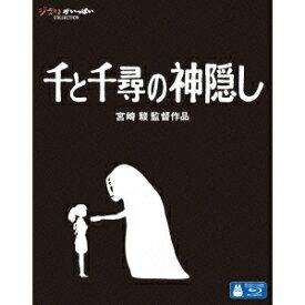 千と千尋の神隠し 【Blu-ray】