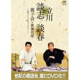 立川談志 立川談春 親子会 in 歌舞伎座 【DVD】