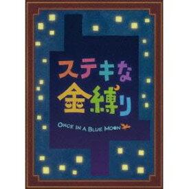 ステキな金縛り スペシャル・エディション 【Blu-ray】