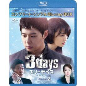 スリーデイズ〜愛と正義〜 BOX2<コンプリート・シンプルBlu-ray BOX> (期間限定) 【Blu-ray】