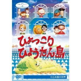 人形劇クロニクルシリーズ 2 ひょっこりひょうたん島 ひとみ座の世界 【DVD】