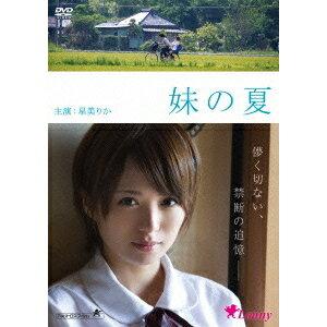 妹の夏 【DVD】