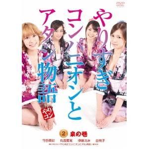 やりすぎコンパニオンとアタシ物語 2.泉の巻 【DVD】