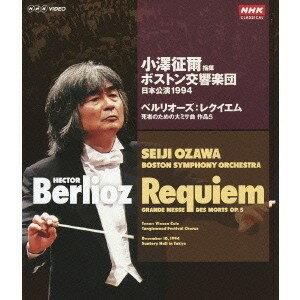 小澤征爾指揮 ボストン交響楽団 日本公演1994 ベルリオーズ:レクイエム 死者のための大ミサ曲 作品5 【Blu-ray】