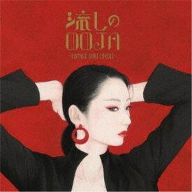 Ms.OOJA/流しのOOJA〜VINTAGE SONG COVERS〜《通常盤》 【CD】