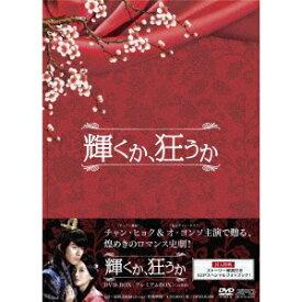 輝くか、狂うか DVD-BOX<プレミアムBOX> 【DVD】