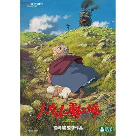 ハウルの動く城 【DVD】