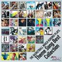 【送料無料】(アニメーション)/『黒子のバスケ』Theme Song Best Collection 【CD】