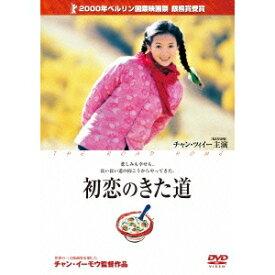 初恋のきた道 【DVD】