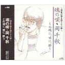 岡千秋/魂の唄・岡 千秋 【CD】