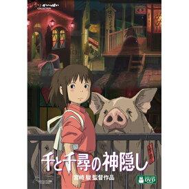 千と千尋の神隠し 【DVD】
