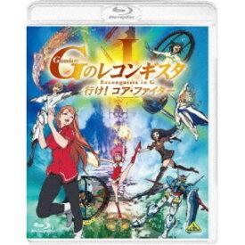 劇場版『Gのレコンギスタ I』 「行け!コア・ファイター」《通常盤》 【Blu-ray】