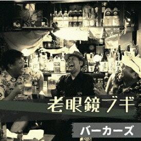 バーカーズ/老眼鏡ブギ 【CD】
