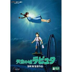 天空の城ラピュタ 【DVD】