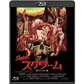 スクワーム HDリマスター版 【Blu-ray】