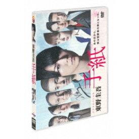 ドラマスペシャル「東野圭吾 手紙」 【DVD】